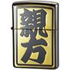 漢字シリーズ/親方 黒金/ペンギンライター