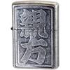 漢字シリーズ/親方 銀イブシバレル/ペンギンライター